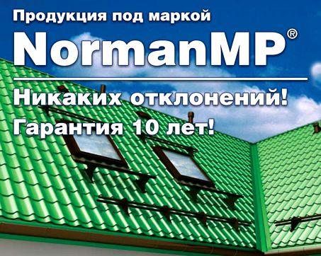 Norman MP гарантия 10лет